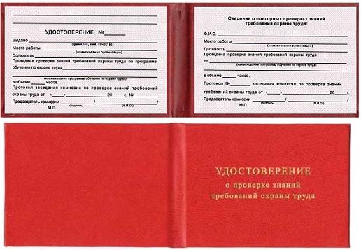 удостоверение об окончании курсов по охране труда