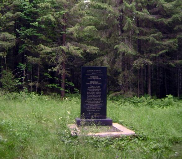 стела на месте приземления Леонов и Беляева