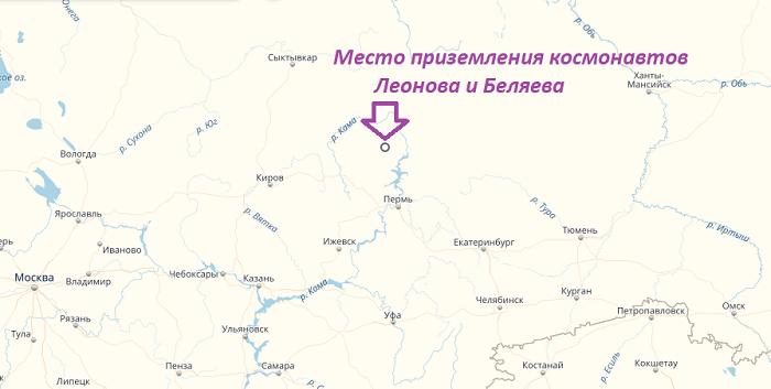где приземлился Леонов и Беляев