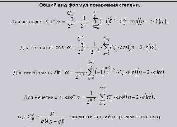 степени