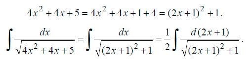 Пример решения интегралов